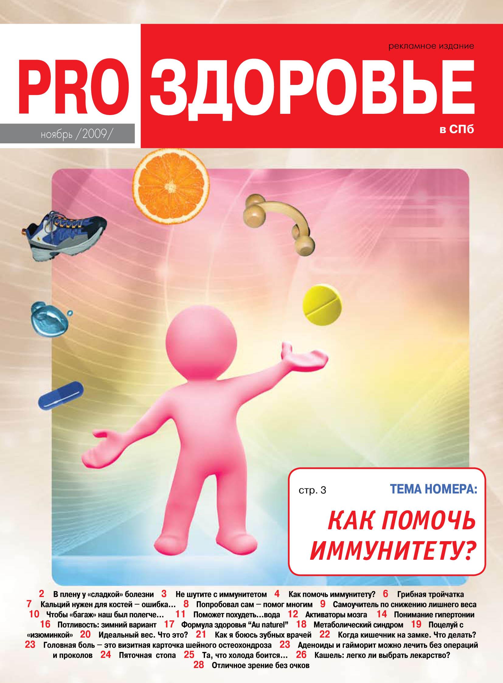 PRO Здоровье в СПб 7_2009.jpg