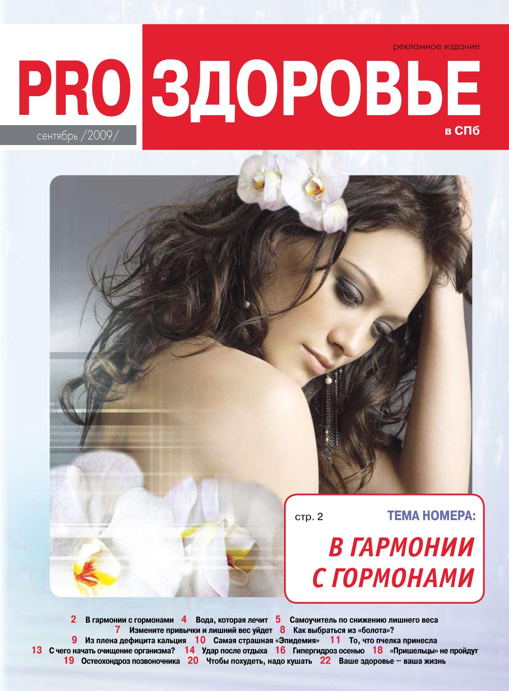 PRO Здоровье в СПб 6_2009.jpg