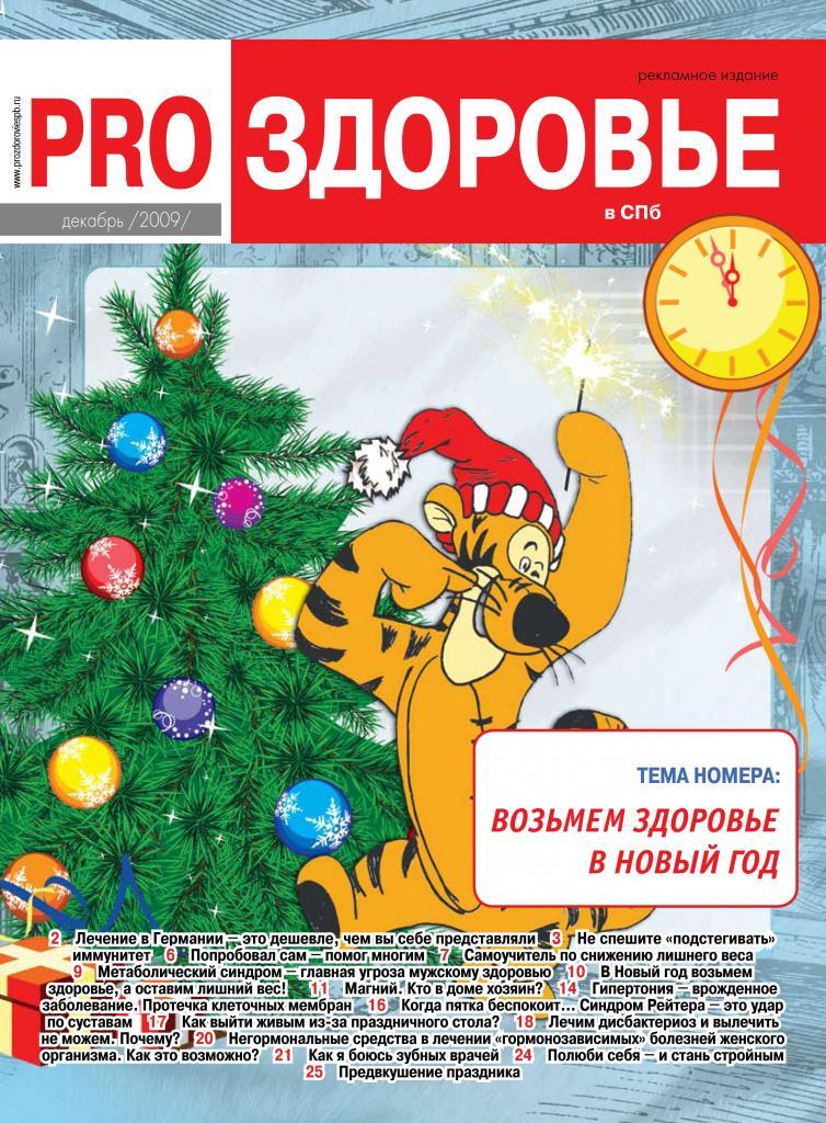 PRO_oblojka.jpg